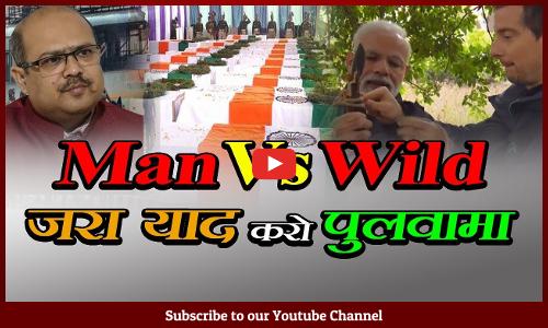 Man vs Wild : जरा याद करो पुलवामा