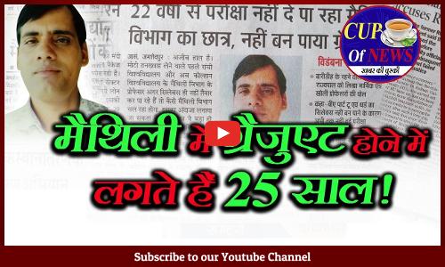 मैथिली में ग्रैजुएट होने में लगते हैं 25 साल!