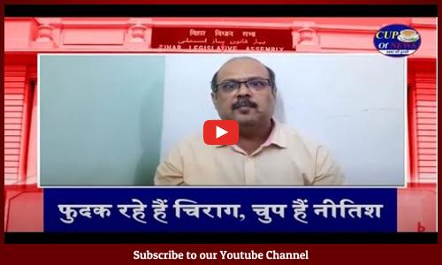 Bihar Politics : बुझेगा चिराग! मांझी की तो नैया पार