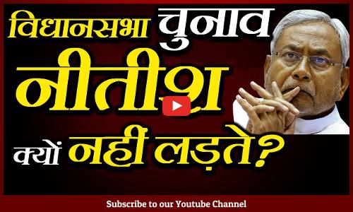 नीतीश कुमार क्यों नहीं लड़ते विधानसभा चुनाव?