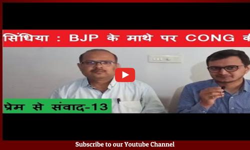 ज्योतिरादित्य सिंधिया : BJP के माथे पर कांग्रेस की बिंदिया